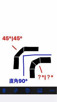 角度について 下記の画像は真っ直ぐなパイプを絵にしたものになります。 途切れている部分の角度について質問です。 画像右下のパイプの角度を教えて下さい。