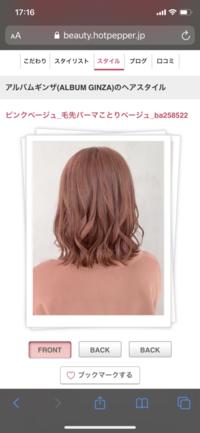 ブルベ夏にこの髪色は合いませんか?