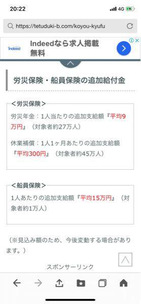 追加給付金についての資料が届いたのですが労災の場合、9万円出るって調べたら書いてたんですがどう...
