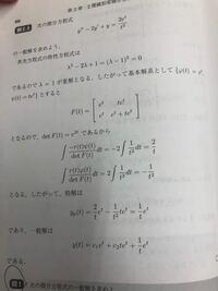 微分方程式で特性方程式を使うやり方ですが、このr(t)ってどうやって求めたら良いでしょうか?例2.5の問題です。