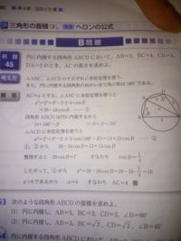 三角形ACDに余弦定理を使ったとき、Xの二乗=2の二乗×3の二乗−2×2×3×cos(180−B)=13+12cosBで なんで12個cosBになるかわかりません。 教えて下さい