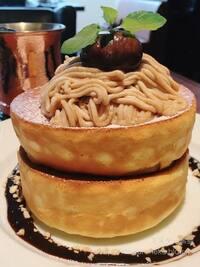 栗パンケーキ好きですか? 栗パンケーキ