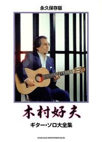 日本一のギターテクニック(上手い)ミュージシャンは木村好夫さんで決まりですか?速弾きが得意かは分かりませんがテレビで日本人ギタリストの木村好夫という方のCDが販売されていました。彼のソロはでしたか?