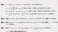 大学微分積分学の下の画像の問題1の(2)がわかりません。途中式を教えていただけないでしょうか。m(__)m