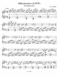 みなさんに質問です! BTSのMikrokosmosという曲があるのですがこの楽譜であっているでしょうか?? 1枚しか載せれないのでこの1枚があっているか回答お願いします!