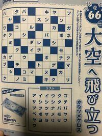 クロスワードパズルゲームが得意な方、お助け願います。 この部類のクロスワードパズルがとても苦手です。 どなたか得意な方お答え願います。