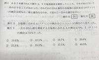生物基礎の入試問題についての質問です。  この問題の解答は、31.② 32.⑦です。 どのように計算したらこうなるのか教えていただきたいです。
