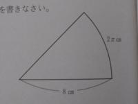 中心角の求め方を教えてください! お願いします。