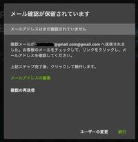 NvidiaのGeforce nowについてです 登録の際、間違ったメールアドレス(@から後ろを連続で入力した?)を入力してしまったため、確認メールが届きません。 なので、登録したアドレスを変えようと画像中央の緑色のリ...