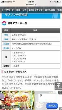 オッカのみ オッカムル島 攻略チャートPART1