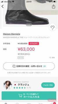 BuyMaでマルジェラの足袋ブーツを買おうとしてるんですけど さすがにここまでの値下げするのは怪しいと思いました この値段はどう思われますか? 判断するのが難しいので詳しい方などお願い致します
