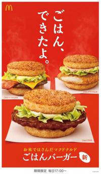 マクドナルドのごはんバーガー  マクドナルドのごはんバーガーを食べた方、マクドナルドのごはんバーガーは美味しかったですか?、テリヤキを食べてみたいのですが、ソースはやっぱりあの甘っ たるいソースです...