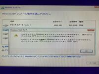 Windows 10 を再インストールしようとしたら、下記の写真のようなメッセージが出てきました。 再インストールする前のシステムディスクだったSSDが  EFIシステムパーティション(ESP)   なので  GPTシステムパーティション  にしないと再インストール出来ないという意味でしょうか?   Windows 10 を再インストール時に、システムパーティションを変更するには、どうしたら...