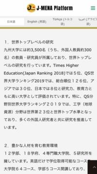 九州大学工学部で研究力が世界レベルなのって、地球環境工学科の資源地球システムだけですか?
