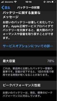 iPhoneSEのバッテリーが78%ですが、 SE2待ちなので、このままで行きたいと思いますが、SE2でますよね?