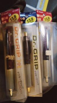 シャーペンに詳しい方にご質問です。 この画像のドクターグリップですが地元の古い文房具屋で購入しました。昨日はボールペンだけのものとボールペンとシャーペンがついているものです。 価格は1000円ほどでした...