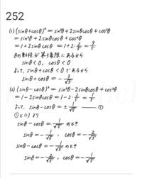高校数学2です。 sinθcosθ=2/5(5分の2)のとき、次の式の値を求めよ。ただし、θの動径は第3象限にあるとする。  (1)sinθ+cosθ  (2)sinθ、cosθ  下の答えの(2)の①と(1)よりの下からよくわかりませ...