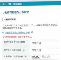 キャリア決済が使用できないので色々試してみてはいるのですがま 利用可能額が0円なのは関係ありますか?またiTunesカードで1500円入金しても使えません。アプリもダウンロードできなくて困ってます。