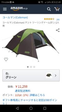 今年からキャンプを始めようかと思い道具を集めてます。 Coleman/ツーリングドームST1~2人用を購入しようかと思ったのですが、 レビューを見てるとコスパもいいので定番らしくよく同じテントを見かけるとありました。 自分と同じテントが多かったりすると気になるものなのでしょうか? また、オススメのソロキャンプ用のテントがありましたら教えていただけたら幸いです。