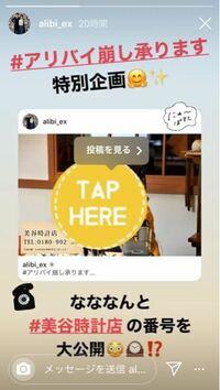 Instagramのストーリーについて。 写真のように「TAP HERE」と書かれたスタンプを押すと「投稿を見る」と出す方法を教えてください。