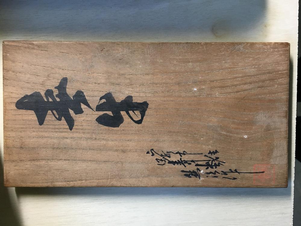 写真の共箱に書いてある文字が達筆で読めなく、どなたかご教示いただけると助かります。よろしくお願いします。
