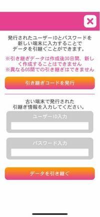 スマホアプリ「青鬼オンライン」は下の写真のように、iPhoneからGalaxy(Android)へみたいに、異なるOS間での引き継ぎはできないんですか?