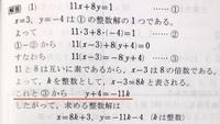 整数解を求める問題について質問です。  (問題)11x+8y=1の整数解  赤線部分の意味がわかりません。なぜ8kにはマイナスが付かず、11kにはマイナスが付くのでしょうか。解説よろしくお願いし ます。