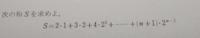 高校数学 答えがn・2^nですが、求め方がわかりません。教えてください!
