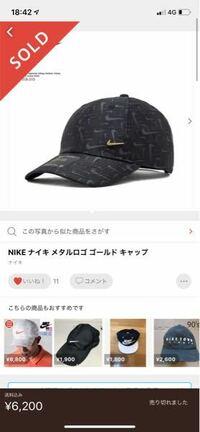メルカリで見たナイキの帽子に一目惚れしました。 H86 SWOOSH CAPという品名らしいのですが、 かなり希少らしくなかなか見つけることができません。 この帽子の詳細や販売ショップが分かる方がいれば教えて欲しいです!よろしくお願いします!!