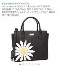 ケイトスペード というブランドです。 2017年ごろに発売されたのか? このバッグの定価が知りたいのですが わかる方みえたら教えて下さい。