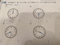 4年生算数、角の大きさの問題です。 教えて下さい。  問題(写メにあります) 次の時計で、長い針と短い針の間の小さい方の角の大きさは何度ですか。  という問題。 短い針は12時間で1回 転するので、 360度÷12時間=30度 1時間30度と言うのはわかりました。  ②からわかりません。 回答には、 30°×3+30°÷60×30=105° 答え105°  3...