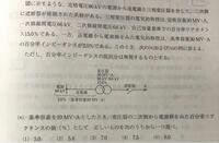 変圧器の二時側から電源側からみた百分率リアクタンスの値の解答教えてください