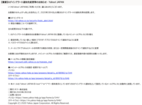 Yahoo! JAPAN Login Alert <loginalert-master@mail.yahoo.co.jp>というメールアドレスからログインアラート通知変更のお知らせと題したメールが届く のですが、2日で5通も来るので怪しくリンクなどは開い...