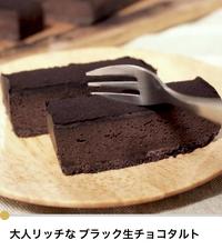 こういう形の生チョコタルトはどうやってラッピングすればいいんですか?