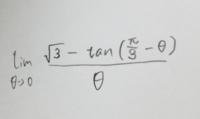 極限の問題です、解き方教えてください。お願いします!