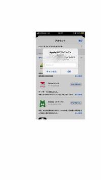 アップルストアでアプリをアップデートするとパスワードがわからないAppleidへログインしようしします。idを変更するにはどうしたらよいでしょうか?