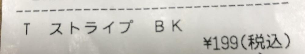 ストライプ BKという食べ物ってありますか?