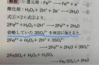 高校化学基礎の問題です 硫酸鉄(Ⅱ)FeSO4過酸化水素水H2o2(硫酸酸性)で起こる反応を酸化還元反応式で表せ  という問題なんですがこの写真はその答えでラインを引いている部分、省略していた3SO42−というのがわか...