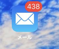 メール これはバグですか?   こんなに未読をためたことありません。 しかもアプリを開くと未読0件となります。  再起動してみたり、一度電源を切ってみたりしても消えません。どうなっ ているのでしょうか?