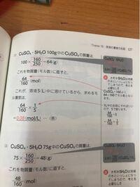 CuSO4・5H2O 100gを水に溶かして5Lとしたとき、この硫酸銅水溶液のモル濃度を求めよ。 という問題で、模範解答は写真のようになっているのですが、5Lでそのまま割っているのが気になります。5H2O 0.2mol分は無視...