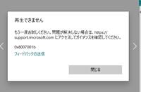 windows10のwindows media playerでダウンロードした動画をDVD-Rへの書き込みを行ったのですが、いくつか再生できないという表示が出て(下の画像を参照してください)、 再生できなくてどうしたらいいのかわからな...