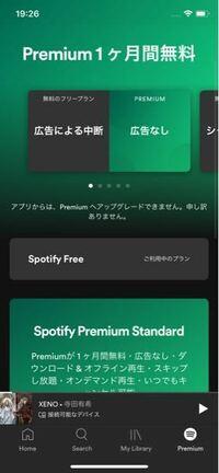 spotifyという音楽アプリを無料で使いたくてダウンロードしたのですがこれって本当に無料モードになってますか? 広告がでなくどんな曲でも聞けてさらに有料モードのボタンがないので自分は知らずと有料モードで...