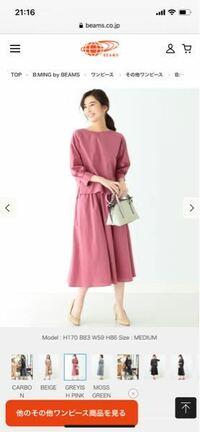 このピンクのワンピースのパーソナルカラーは何でしょうか?私はオータムとスプリングなのですが、購入しようか悩んでいます。