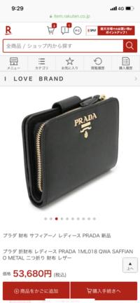 PRADAの財布を買おうと思っています。 男がレディースの二つ折りのミニ財布を持ってるとおかしいでしょうか? この画像の財布が欲しいのですがもろレディースの財布って感じです。 男でこの 財布使ってる人っているんですか? 回答よろしくお願い致します。