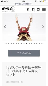 息子の初節句の五月人形にこちらの兜を検討しているのですがおかしいでしょうか? きんきらの兜をが少し苦手で、本格的だしからが良いと考えているのですが…   https://suzukine.com/junpum aru/y0006.html