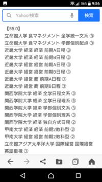 関西学院大学(関学)は経済学部が看板学部と聞きますが、駿台の偏差値が55で近畿大学と並んでます。大したことないと思うのですが、人気がなくて凋落してるのですか?