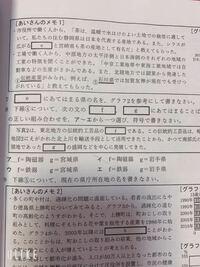 岐阜県公立高校入試 9 現在の県庁所在地の名を書きなさい。  石川県の県庁所在地を答える問題です。  これの模範解答は金沢となっているのですが、これは市はつけてはいけないのでしょうか?? 金沢市と書いたらバツになってしまいますか??