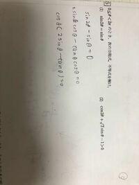 三角関数の不等式 次の問題がわかりません。20分考えてもわかりませんでした。 紙に書いて解説お願いします。 (2)の方です。