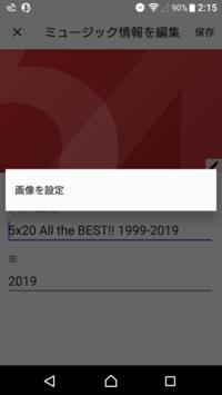 XPERIAのミュージックアプリで、ジャケットのダウンロードができません。 ついこの前まではこの「画像を設定」の下に「画像をダウンロード」があったはずなのですが、急になくなってしまいました。 インターネットには繋いであるので、ネット関連のトラブルでは無いはずです。 機種はSO-01H、Androidのバージョンは最新の7.0です。