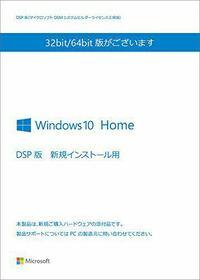 Windows10 HomeのOSをダウンロードしようと思ってるのですが、今から言う流れでダウンロードは行けますかね? 1、Microsoftのサイトに行ってOSをUSBメモリーにダウロードする。 2、写真に掲載されているDSP版を買...